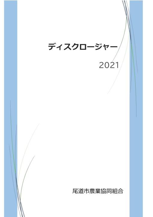 JA尾道市のディスクロージャー 2021年