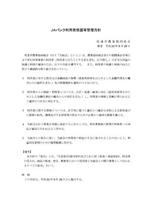 JAバンク利用者保護等管理方針