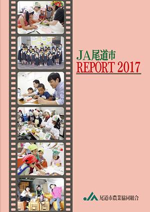 JA尾道市のディスクロージャー 2017年