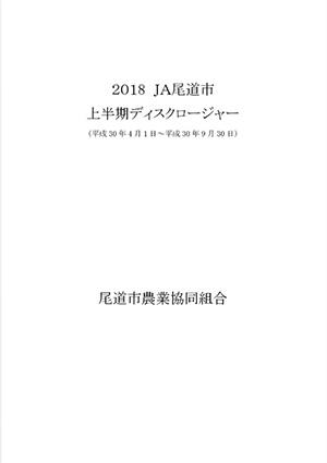 JA尾道市のディスクロージャー 2018年上半期