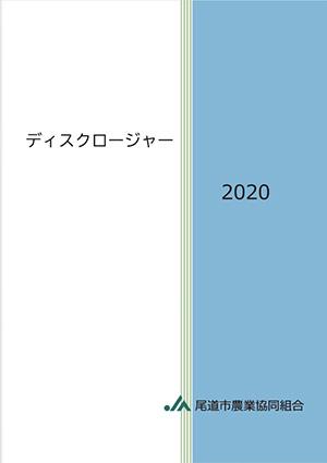 JA尾道市のディスクロージャー 2020年