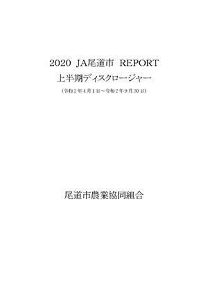 JA尾道市のディスクロージャー 2020年 上半期