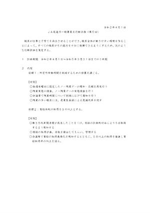 JA尾道市一般事業主行動計画(第4回)