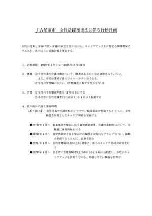 JA尾道市女性活躍推進法に係る行動計画