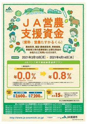 JA営農資金
