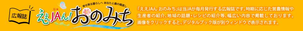 広報誌 JAおのみち