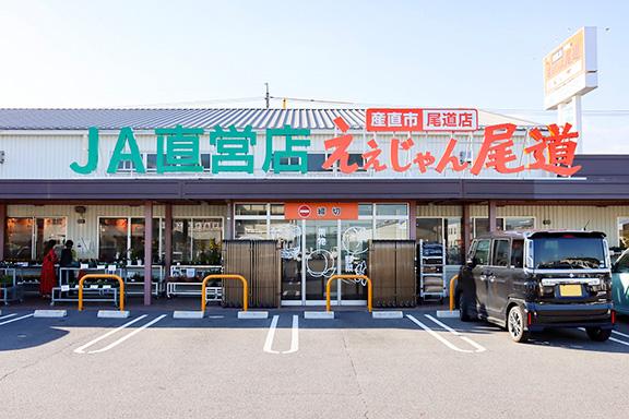 ええじゃん尾道「尾道店」