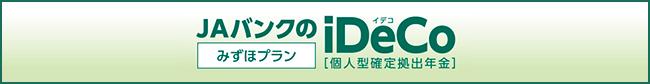 iDeCo [確定拠出年金] JAバンク