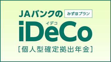 iDeCo [確定拠出年金]|JAバンク
