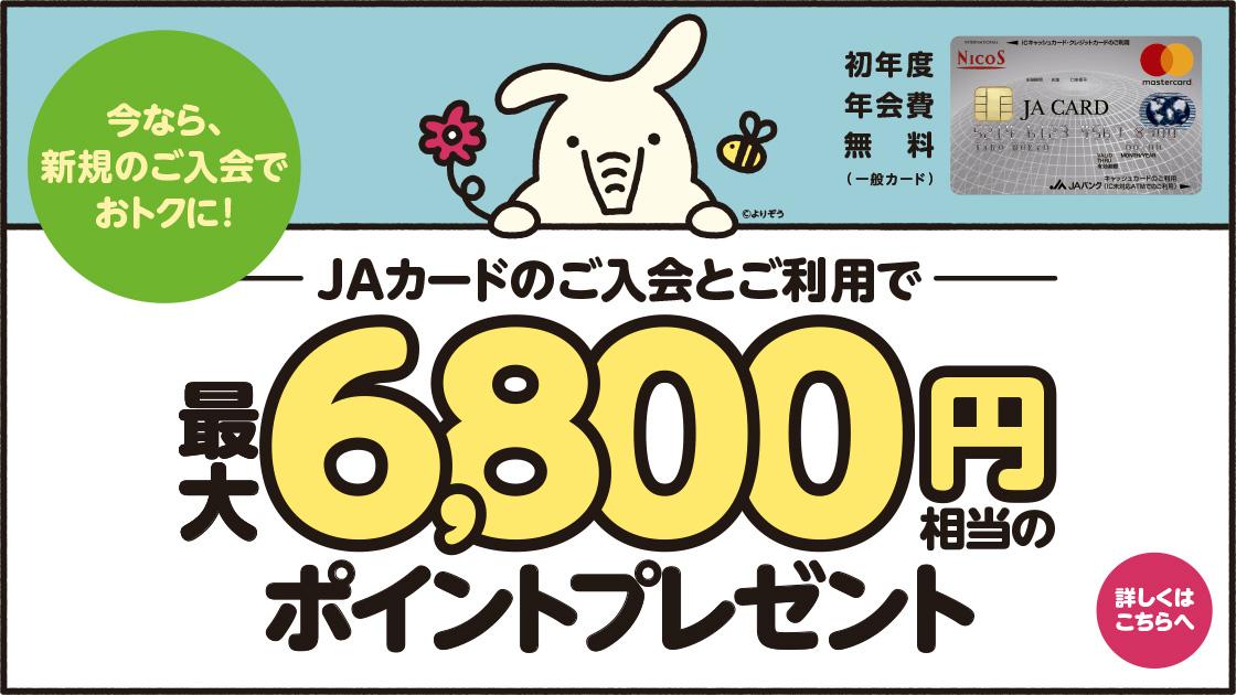JAカード|最大6,800円相当のポイントプレゼント