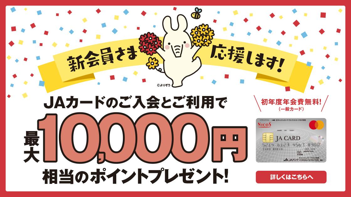 JAカード|最大10,000円相当のポイントプレゼント
