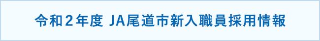 JA尾道市新入職員採用情報