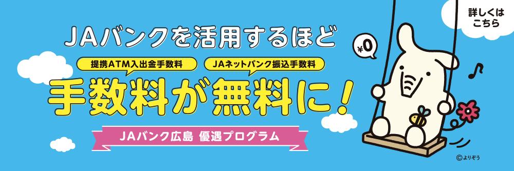 JAバンク広島 優遇プログラム